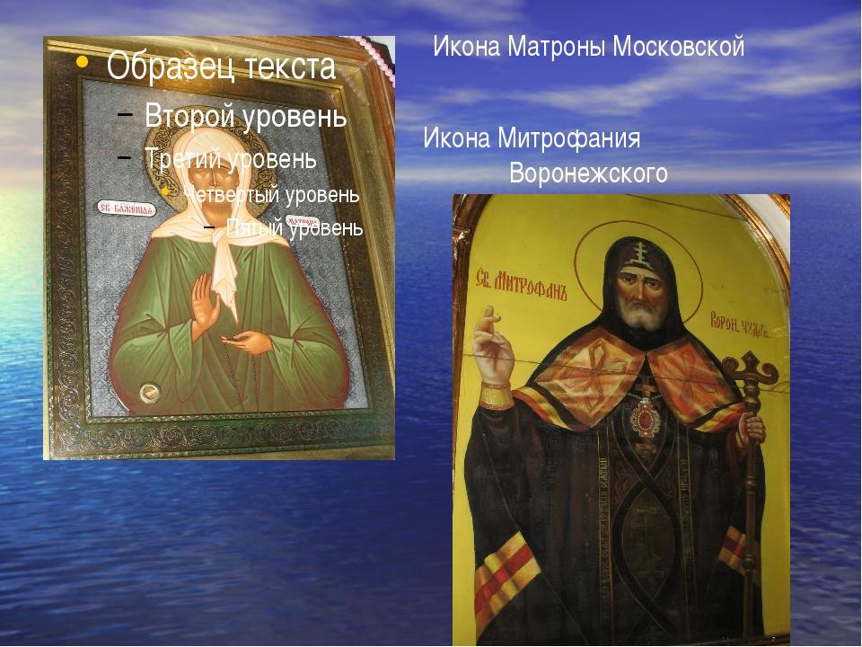 Икона Матроны Московской Икона Митрофания Воронежского