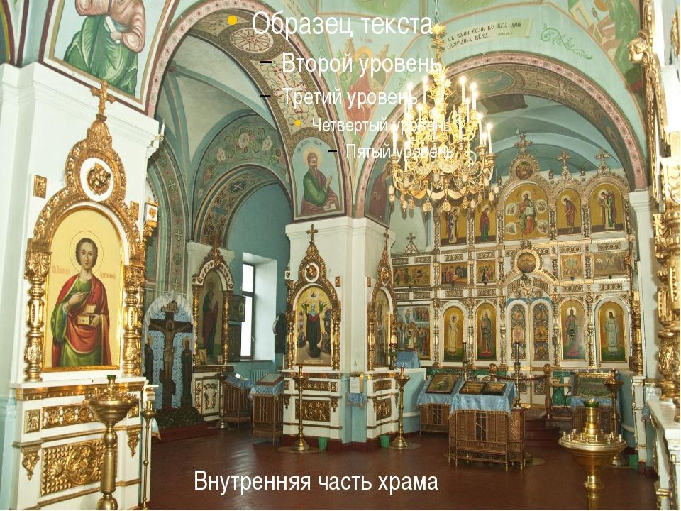 Внутренняя часть храма