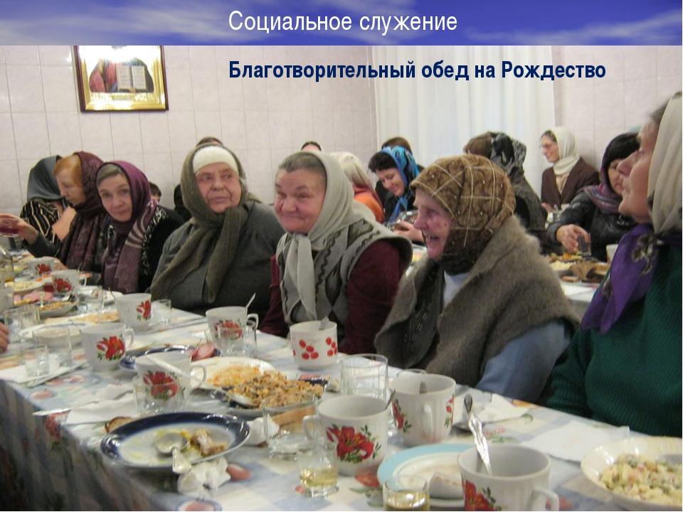 Социальное служение Благотворительный обед на Рождество