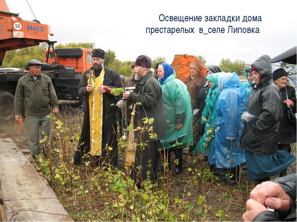 Освещение закладки дома престарелых в_селе Липовка вка