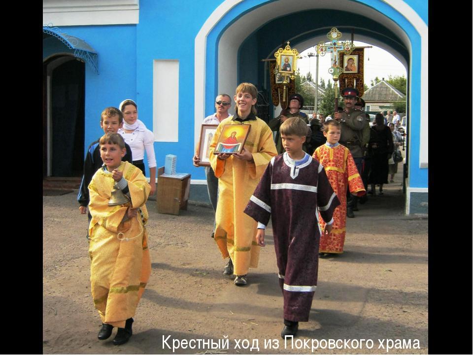 Крестный ход из Покровского храма