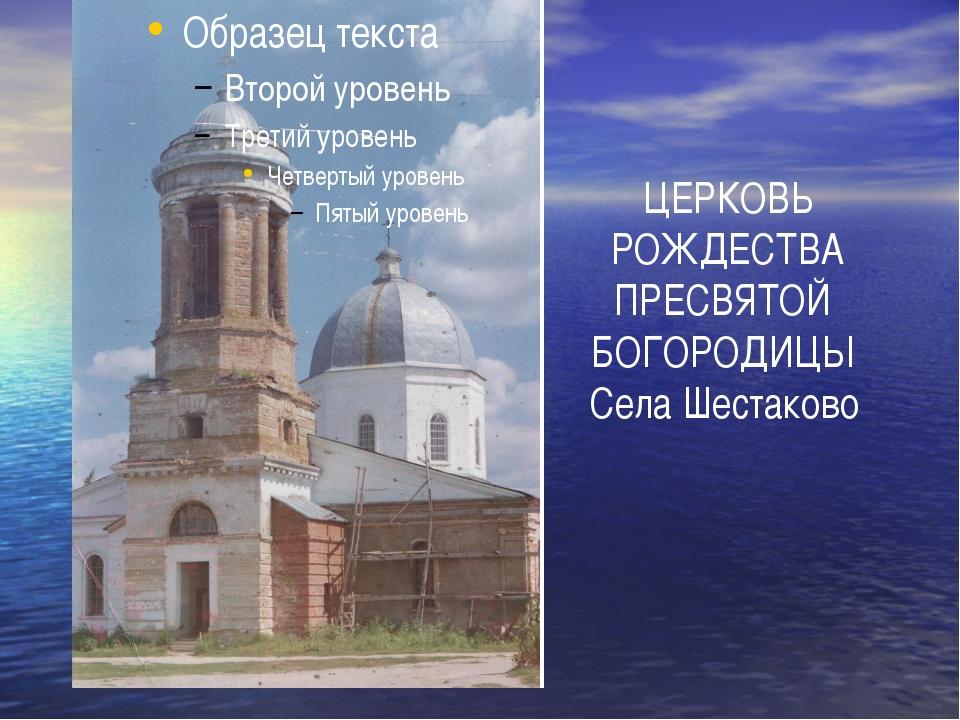 ЦЕРКОВЬ РОЖДЕСТВА ПРЕСВЯТОЙ БОГОРОДИЦЫ Села Шестаково