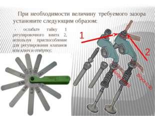 - ослабьте гайку 1 регулировочного винта 2, используя приспособление для рег