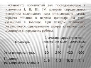 Установите коленчатый вал последовательно в положения I, II, III, IV, которые