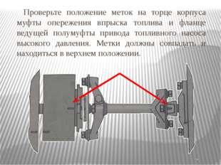 Проверьте положение меток на торце корпуса муфты опережения впрыска топлива и