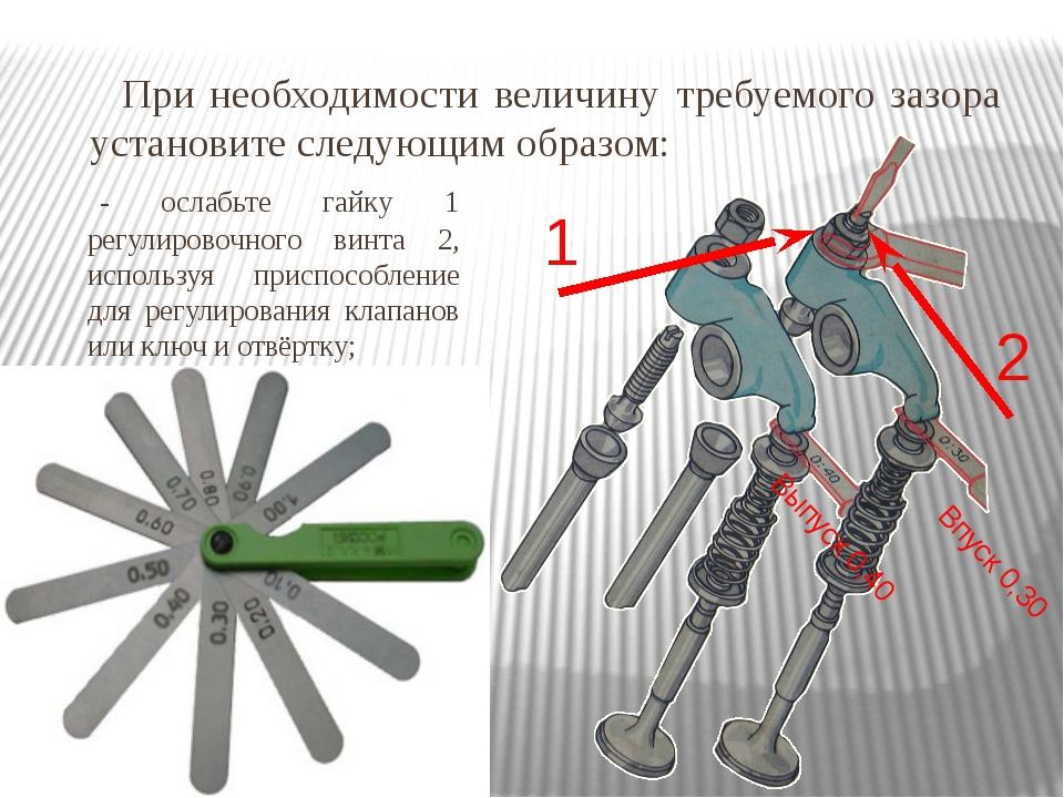 - ослабьте гайку 1 регулировочного винта 2, используя приспособление для рег...