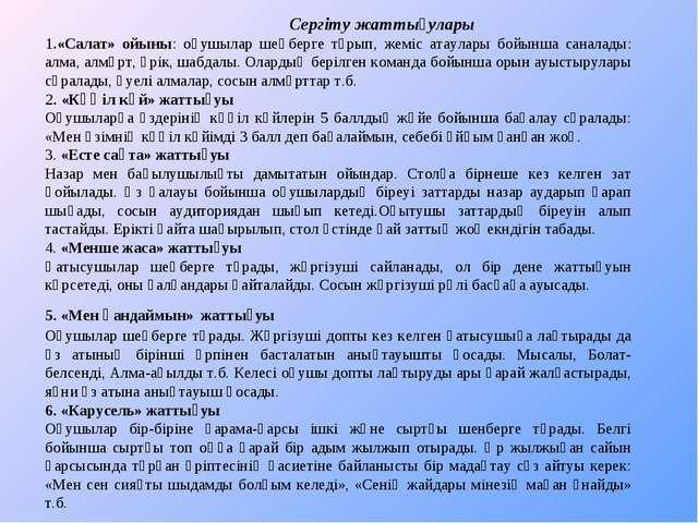 Сергіту жаттығулары 1.«Салат» ойыны: оқушылар шеңберге тұрып, жеміс атаулары...