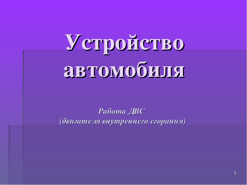 Устройство автомобиля Работа ДВС (двигателя внутреннего сгорания) *