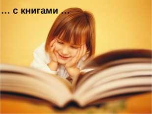 … с книгами … Изображение с сайта http://img0.liveinternet.ru/