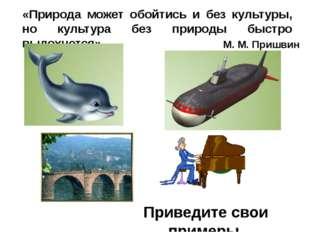 «Природа может обойтись и без культуры, но культура без природы быстро выдохн