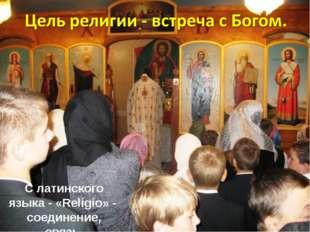С латинского языка - «Religio» - соединение, связь. Изображение с сайта http: