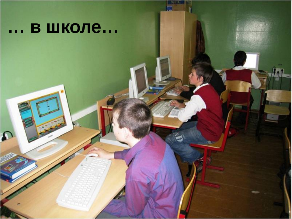 … в школе… Изображение с сайта 399.webstolica.ru