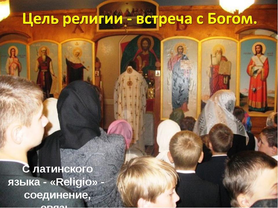 С латинского языка - «Religio» - соединение, связь. Изображение с сайта http:...