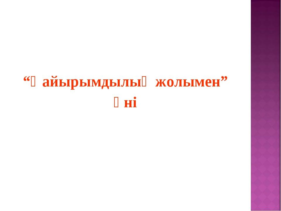 """""""Қайырымдылық жолымен"""" әні"""