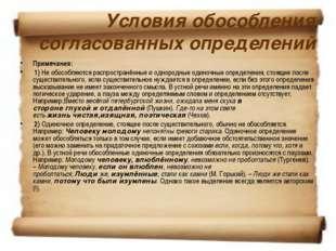 Условия обособления согласованных определений Примечания: 1) Не обособляются