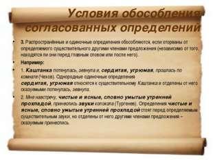 Условия обособления согласованных определений 3.Распространённые и одиночные