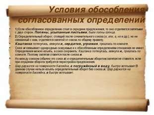 Условия обособления согласованных определений 1)Если обособленное определени
