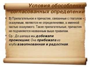 Условия обособления согласованных определений 3)Прилагательное и причастие,