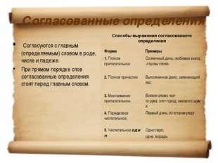 Согласованные определения Согласуются с главным (определяемым) словом в роде