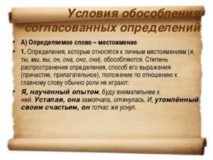Условия обособления согласованных определений А) Определяемое слово – местоим