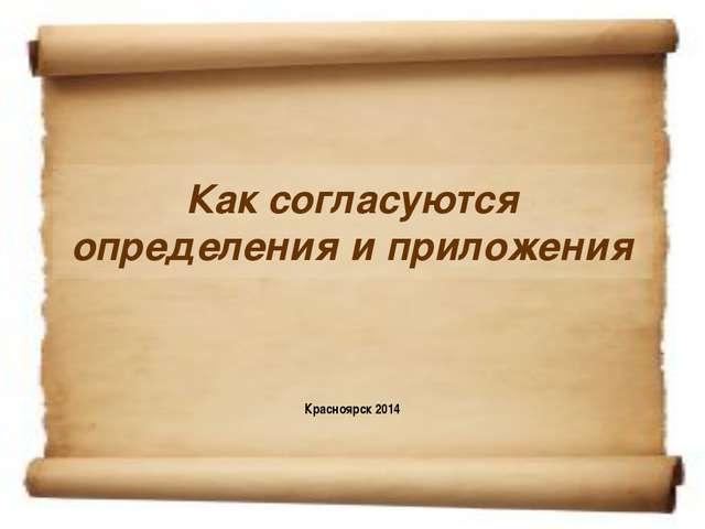 Как согласуются определения и приложения Красноярск 2014