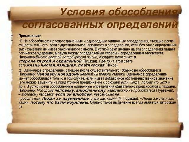 Условия обособления согласованных определений Примечания: 1) Не обособляются...