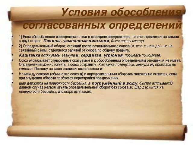 Условия обособления согласованных определений 1)Если обособленное определени...