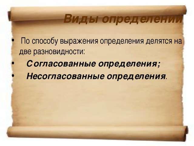 Виды определений По способу выражения определения делятся на две разновидност...