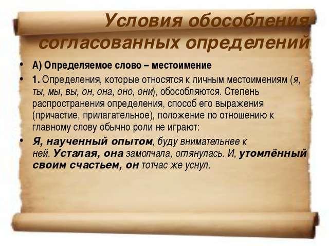 Условия обособления согласованных определений А) Определяемое слово – местоим...