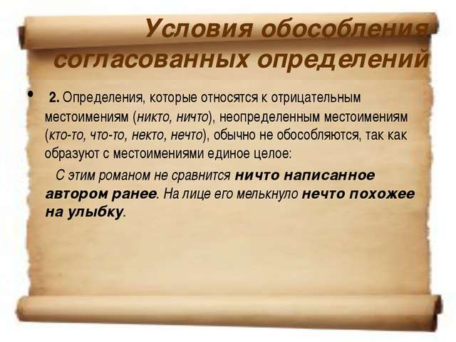 Условия обособления согласованных определений 2.Определения, которые относят...