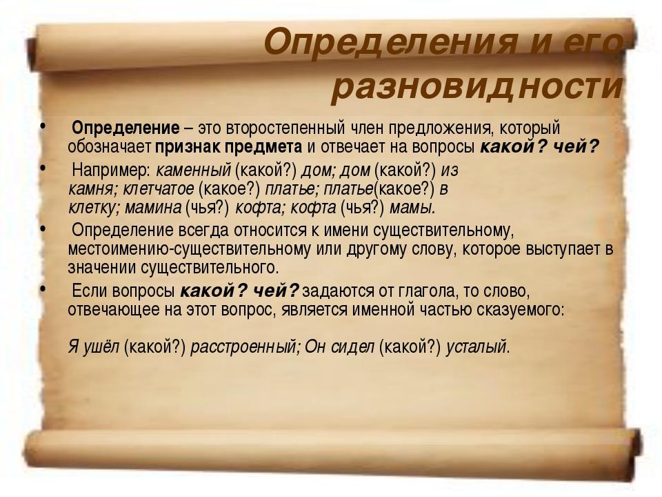 Определения и его разновидности Определение– это второстепенный член предлож...