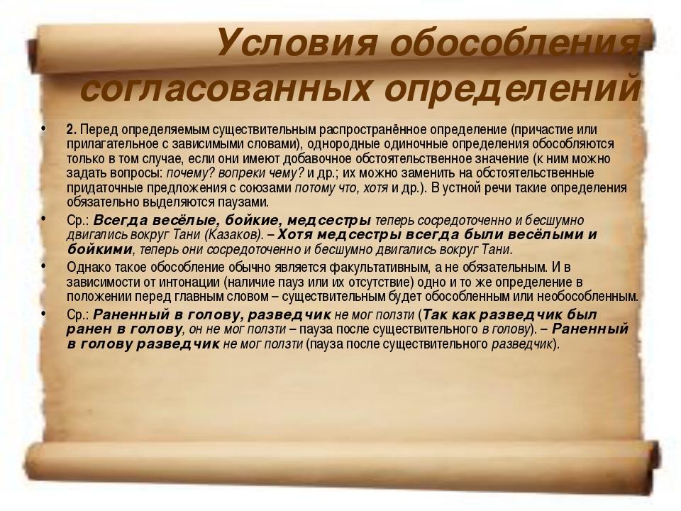 Условия обособления согласованных определений 2.Перед определяемым существит...