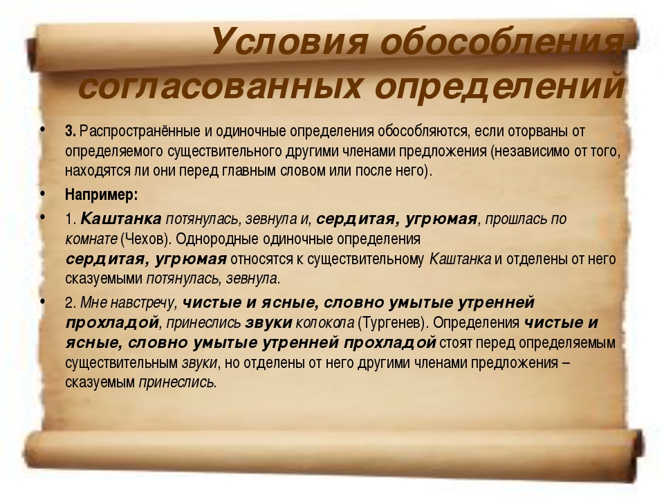 Условия обособления согласованных определений 3.Распространённые и одиночные...