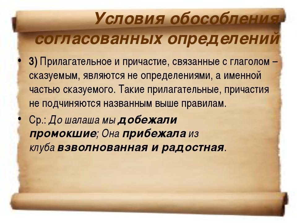 Условия обособления согласованных определений 3)Прилагательное и причастие,...