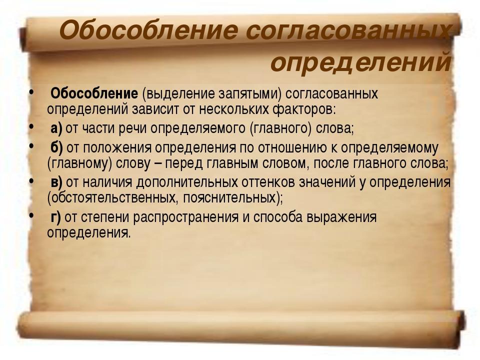 Обособление согласованных определений Обособление(выделение запятыми) соглас...