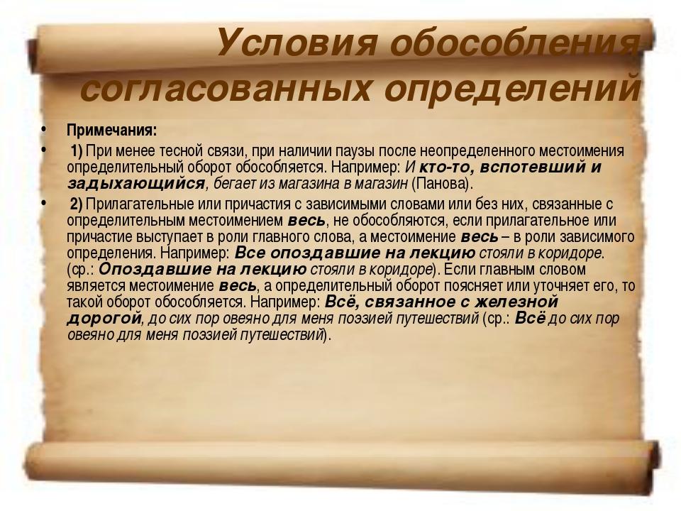 Условия обособления согласованных определений Примечания: 1) При менее тесной...
