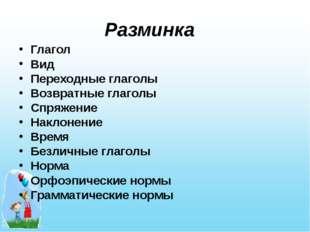 Разминка Глагол Вид Переходные глаголы Возвратные глаголы Спряжение Наклонени