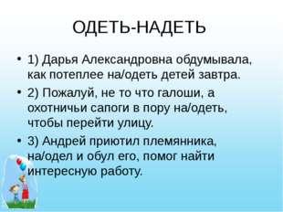 ОДЕТЬ-НАДЕТЬ 1) Дарья Александровна обдумывала, как потеплее на/одеть детей з