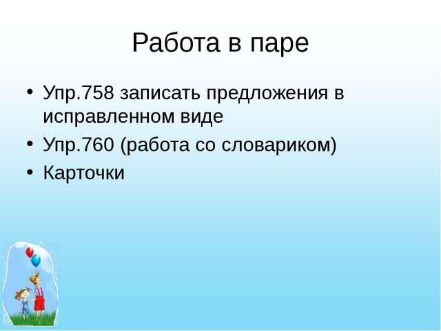 Работа в паре Упр.758 записать предложения в исправленном виде Упр.760 (работ...
