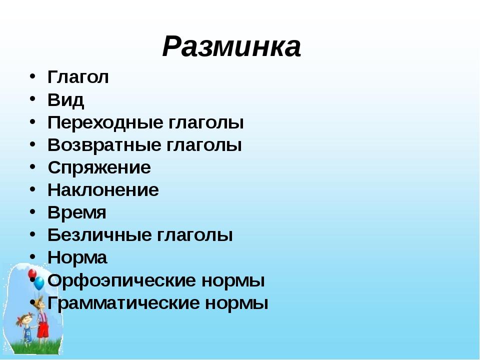 Разминка Глагол Вид Переходные глаголы Возвратные глаголы Спряжение Наклонени...