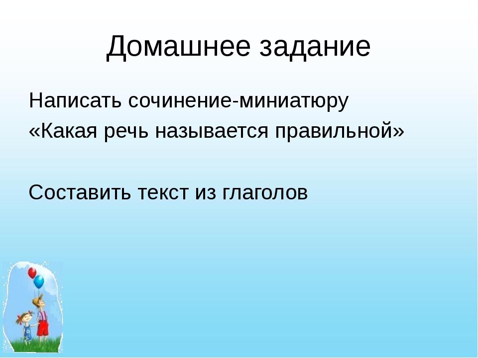 Домашнее задание Написать сочинение-миниатюру «Какая речь называется правильн...