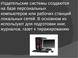 Издательские системы создаются на базе персональных компьютеров или рабочих с