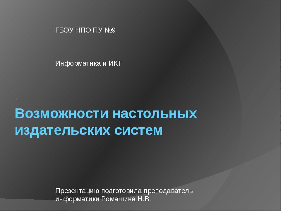 Возможности настольных издательских систем . Информатика и ИКТ Презентацию по...