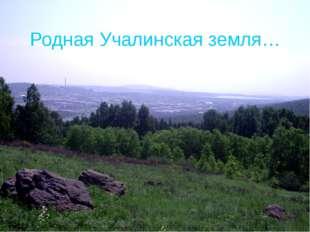 Родная Учалинская земля…