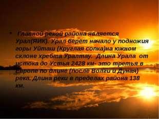 Главной рекой района является Урал(ЯИК). Урал берёт начало у подножия горы У