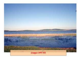Озеро УРГУН