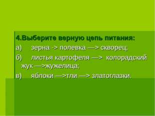4.Выберите верную цепь питания: а)зерна -> полевка —> скворец; б)листья ка