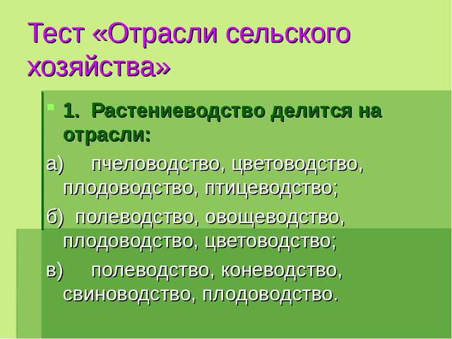 Тест «Отрасли сельского хозяйства» 1.Растениеводство делится на отрасли: а)...