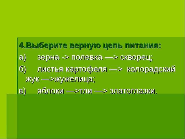 4.Выберите верную цепь питания: а)зерна -> полевка —> скворец; б)листья ка...