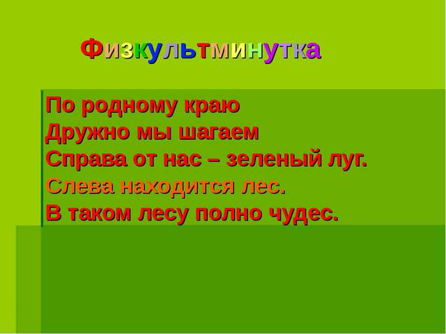 Физкультминутка По родному краю Дружно мы шагаем Справа от нас – зеленый луг...
